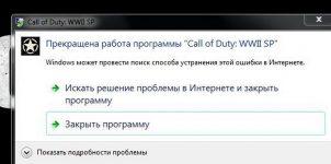 Прекращена работа программы клиент активации Windows 7