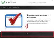 Какие программы блокируют рекламу в интернете