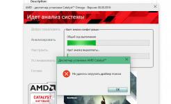 Диспетчер установки amd catalyst ошибка установки пакета