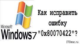 Ошибка 0xc00000116 Windows 7 как исправить