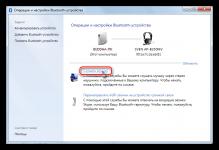 Программа для подключения блютуз гарнитуры к компьютеру