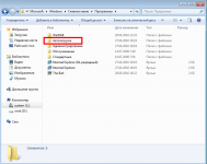 Где находится автозапуск программ в Windows 7