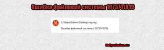 Ошибка файловой системы 1073741819 Windows 8