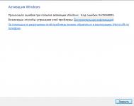 Код ошибки 0xc004e003 Windows 7 решение проблемы