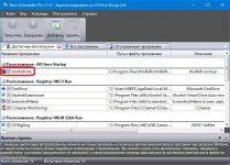 Как включить автозапуск программ в Windows 10