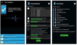 Как проверить производительность планшета на андроиде