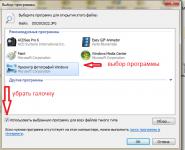 Как убрать выбор программы для открытия файла