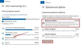 Как очистить временные файлы Windows 7
