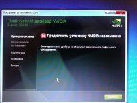 Не устанавливается драйвер Nvidia на Windows 10