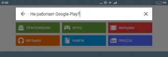 Что делать если не запускается Google play