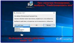 Удаление файлов которые не удаляются Unlocker