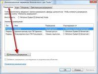 Как поменять разрешение файла в Windows 7