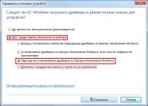 Отключение автоматической установки драйверов Windows 7