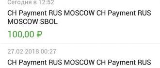 Ch payment rus moscow sbol [PUNIQRANDLINE-(au-dating-names.txt) 35