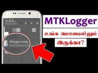 Mtklogger на андроиде что это
