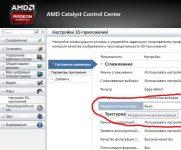 Морфологическая фильтрация AMD что это