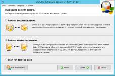 OST и PST файлы в чем разница