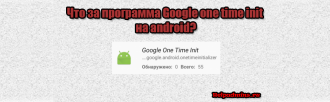 Google one time init что это
