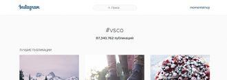 Что значит VSCO в инстаграм